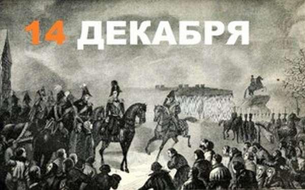 14 декабря 1825 года на Сенатской площади