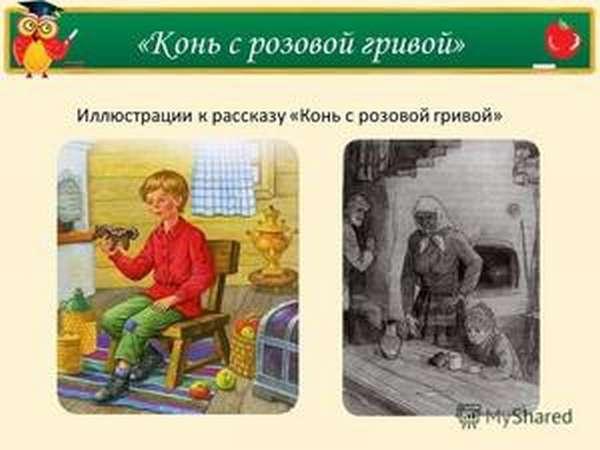 Автор рассказа Конь с розовой гривой