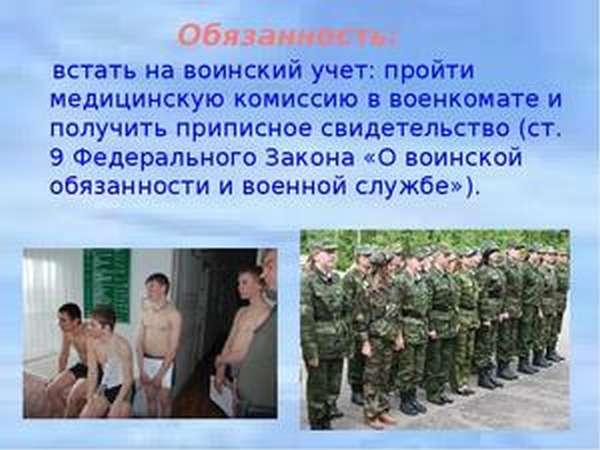 Обязанности воинской службы