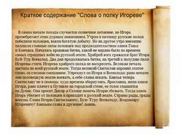 Заключение в произведение Слово о полку Игореве