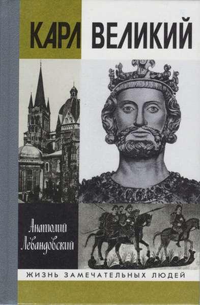 История правления Карла Великого