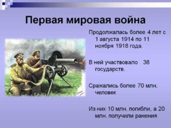 первая мировая война википедия