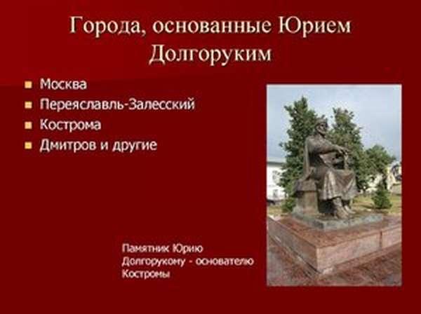 Юрий Долгорукий - Великий князь Киевский