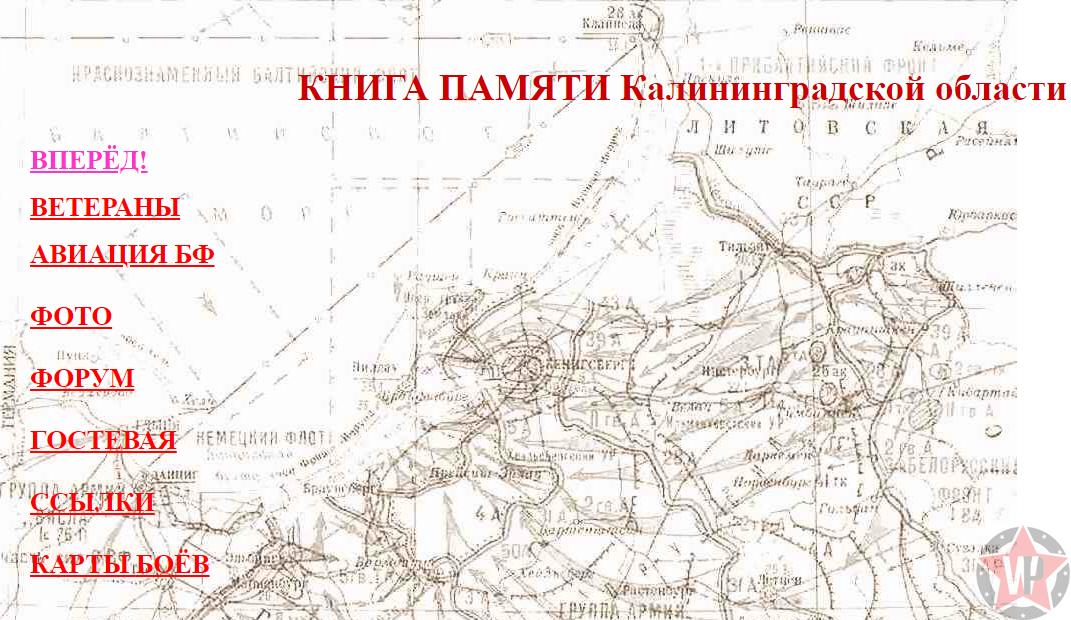 Книга Памяти Калининградской области