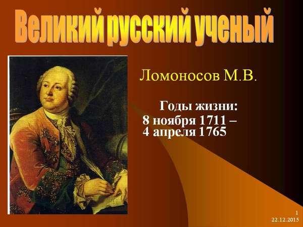 Юношеские годы Михаила Ломоносова