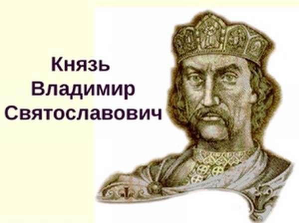 Владимир Святославович Князь