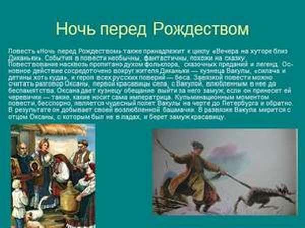 О чем говорится в произведении Гоголя
