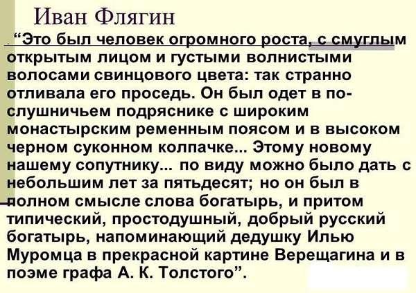 Иван Флягин характеристика образа повести Очарованный странник