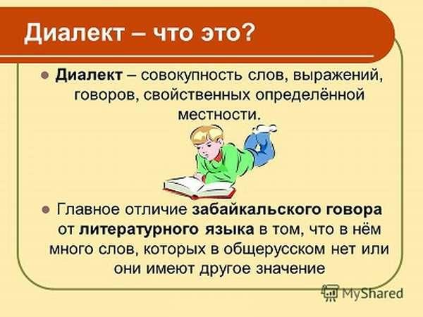 примеры диалектов