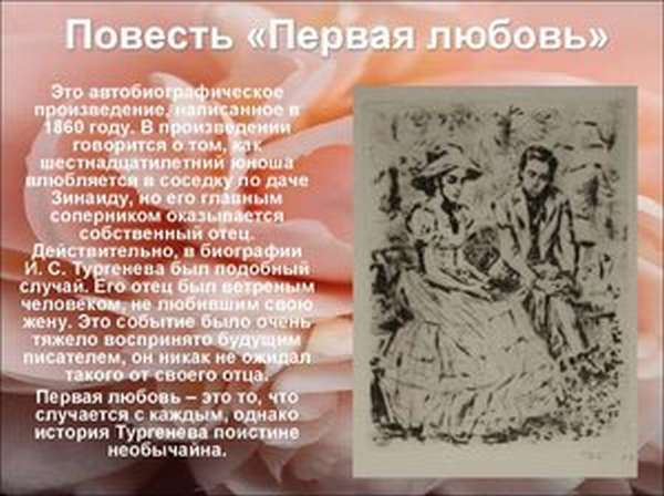 Как была написана повесть Первая любовь И.С. Тургенева