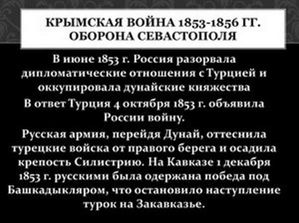 Крымская битва