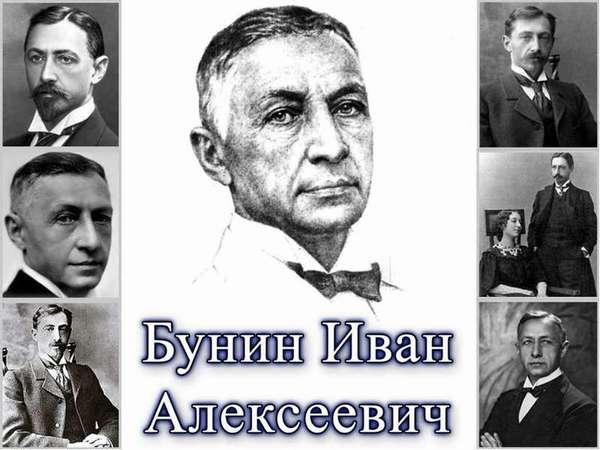 Иван Бунин биография