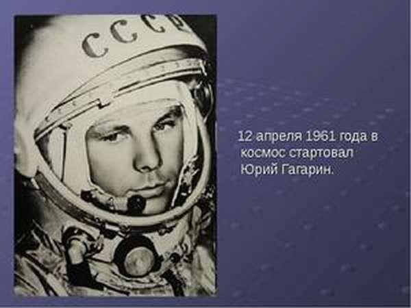 Как Гагарин полетел в космос