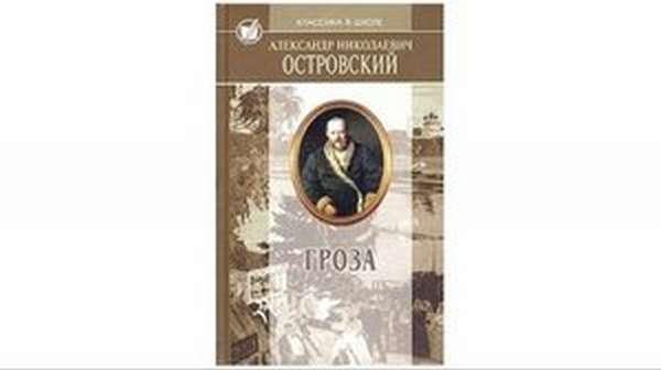 Пьеса Островского