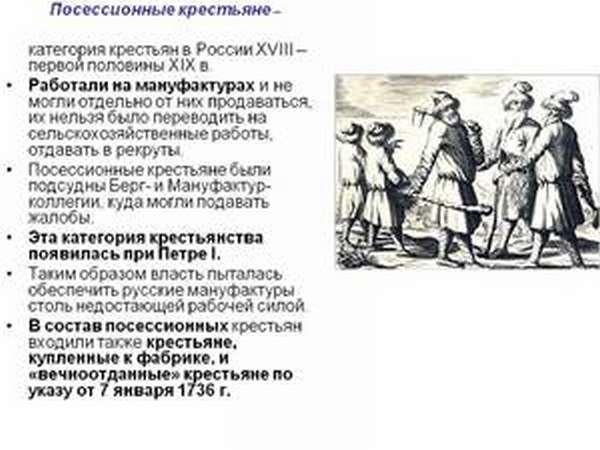 Приписные крестьяне в России
