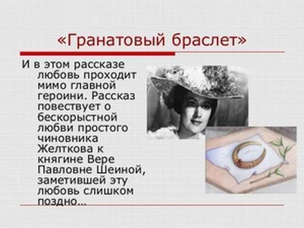 Автор произведения Гранатовый браслет