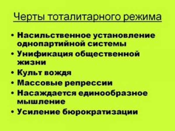тоталитарный режим это