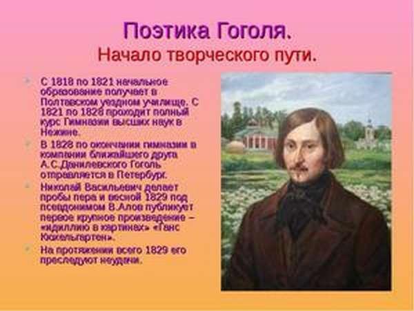 Знаменитые работы Гоголя