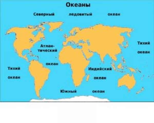сколько океанов на планете