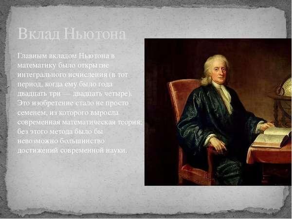 Вклад Ньютона