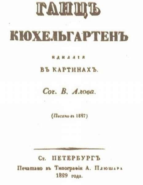 Гоголь Николай Васильевич краткая биография и творческий путь