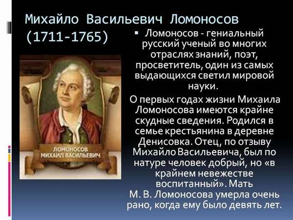 Русский ученый Михаил Ломоносов