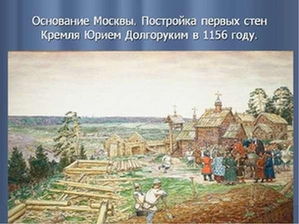Основание Москвы - 1147 год