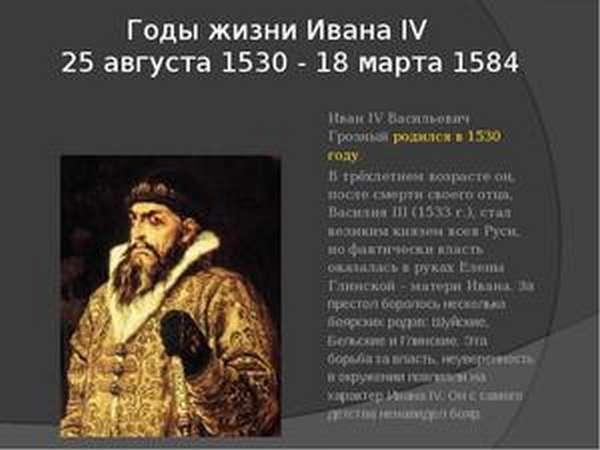 Годы правления царя