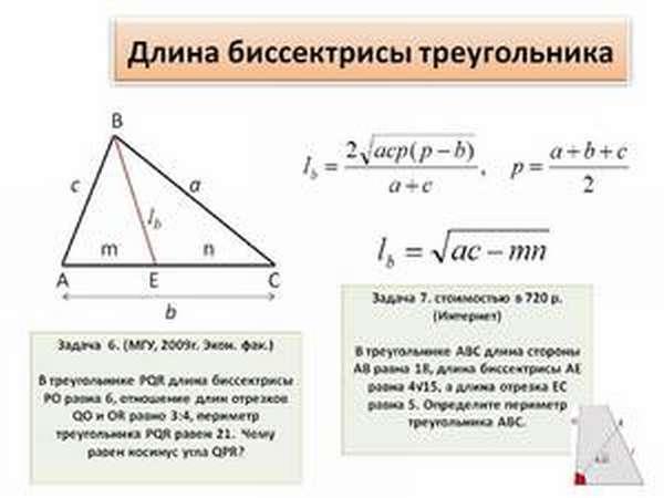 Биссептриса треугольника