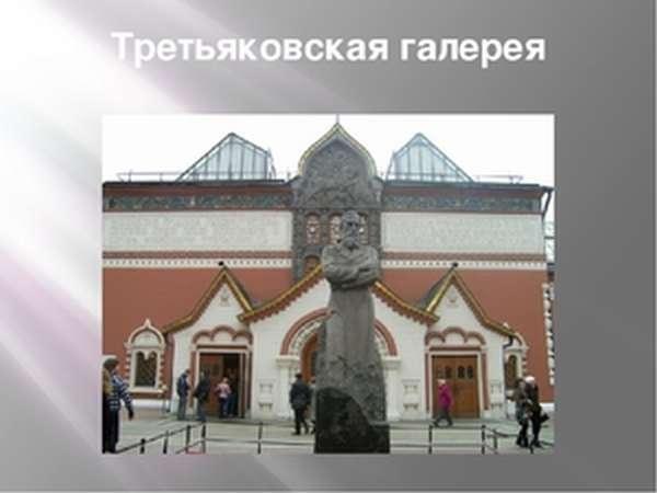 Как попасть в Третьяковской галереи