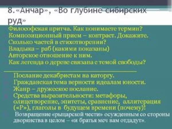 во глубине сибирских руд читать