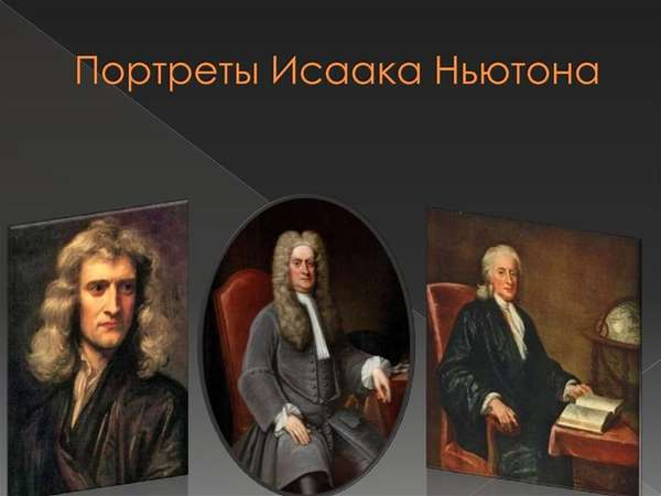 Портреты Ньютона
