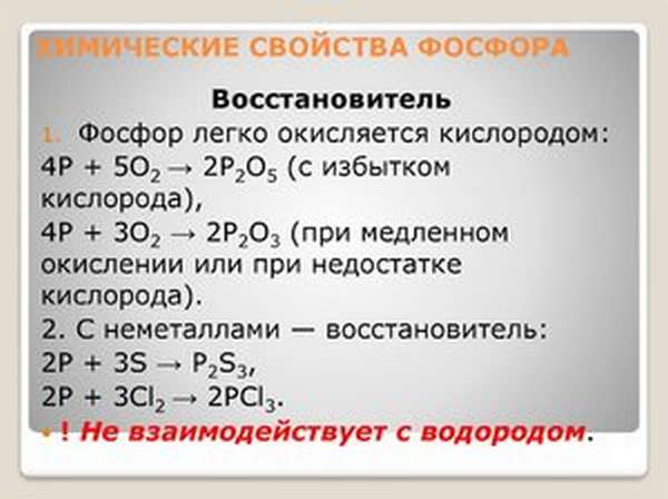 Описание элемента фосфор