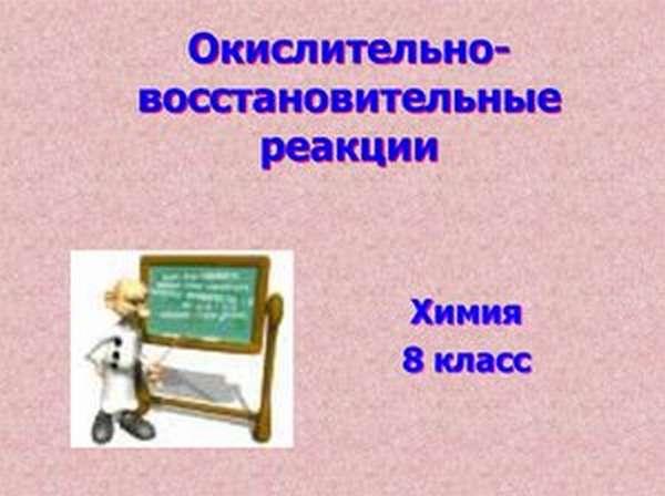 Химические окислительно-восстановительные реакции