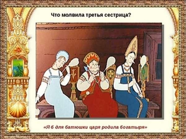 Сказка о царе Салтане Пушкина