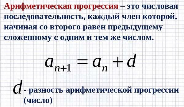 Арифметическая (алгебраическая) прогрессия определение, примеры нахождения с решением