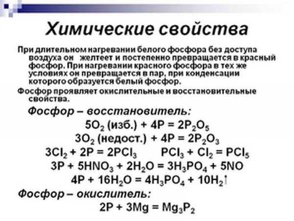 Активный элемент фосфор