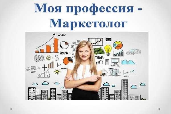 профессия - маркетолог