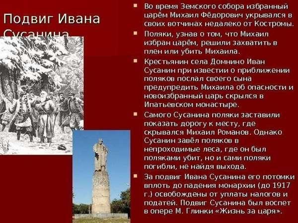 Крестьянин Иван Сусанин