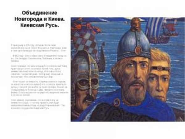 новгород и киев объединил древнерусский князь