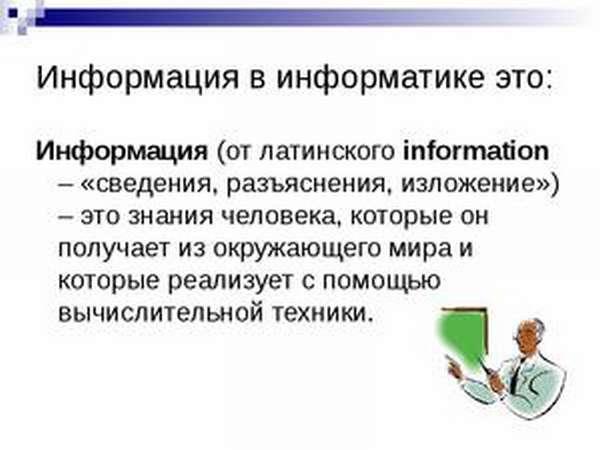 Информация и ее значение