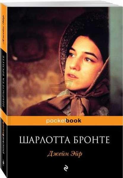 Шарлотта Бронте -автор гениального романа Джейн Эйр