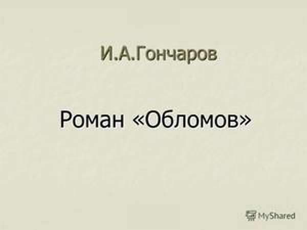 Краткое содержание романа И. А. Гончарова Обломов
