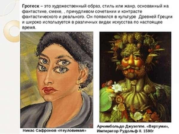 Что значит Гротеск в живописи