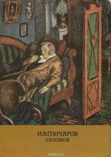 Роман Обломов - одно из величайших произведений русской литературы 19 века