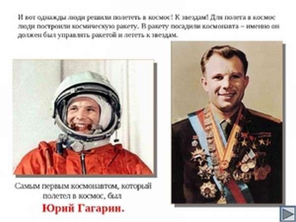 Гибель космонавта