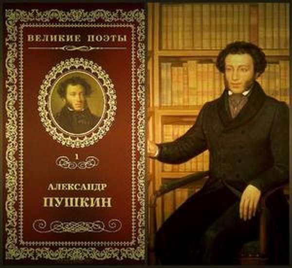 Книга произведений Пушкина А.С Маленькие трагедии