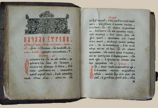 Книгопечатание на Руси первый книгопечатник и издание первой печатной книги