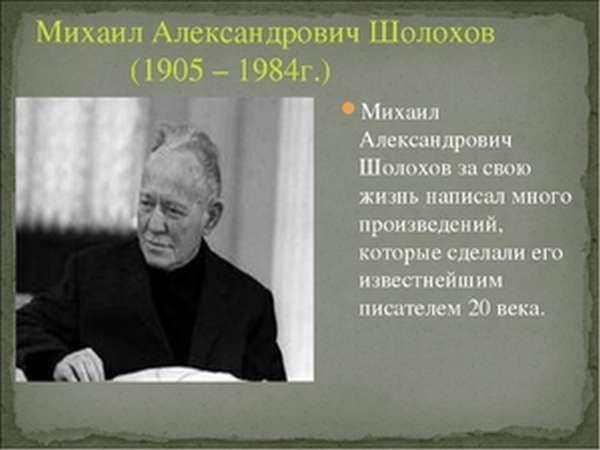 Жизнь и творчество М.А. Шолохова
