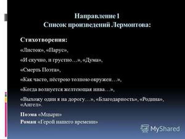 Что написал Лермонтов